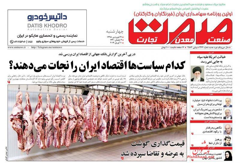 عناوین اخبار روزنامه صمت در روز چهارشنبه ۲۱ فروردين