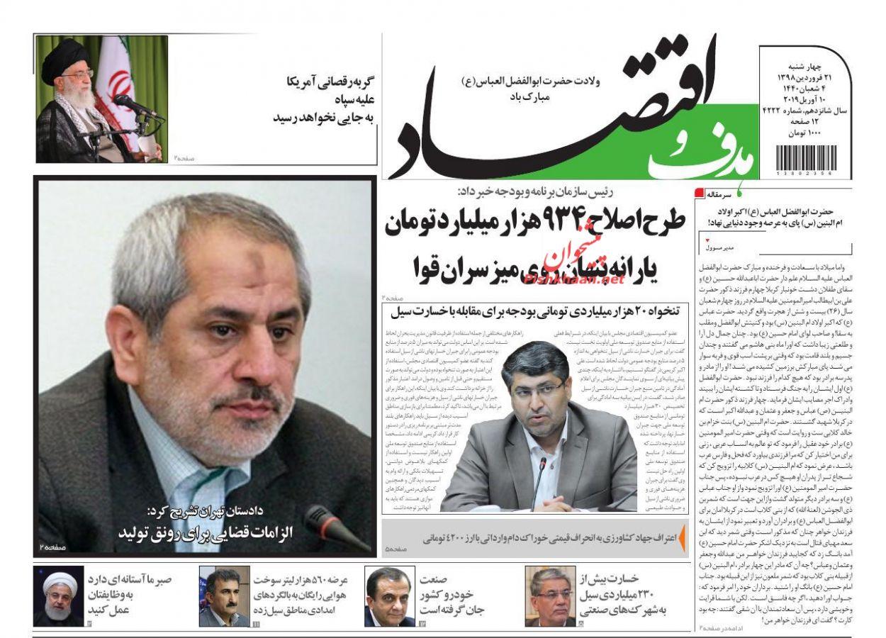 عناوین اخبار روزنامه هدف و اقتصاد در روز چهارشنبه ۲۱ فروردین :