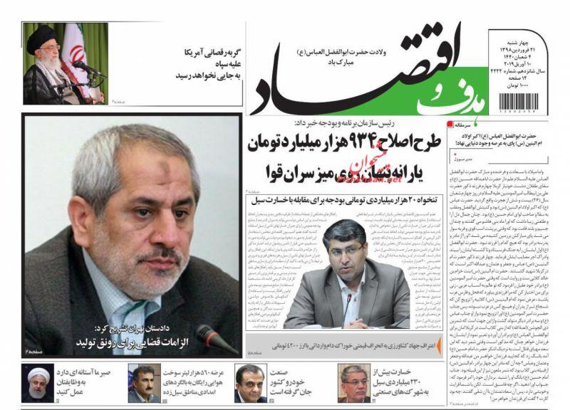 عناوین اخبار روزنامه هدف و اقتصاد در روز چهارشنبه ۲۱ فروردين