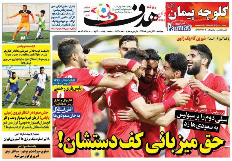 عناوین اخبار روزنامه هدف در روز چهارشنبه ۲۱ فروردين :