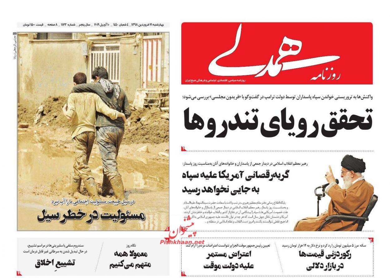 عناوین اخبار روزنامه همدلی در روز چهارشنبه ۲۱ فروردين :