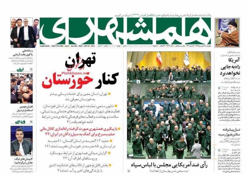 عناوین اخبار روزنامه همشهری در روز چهارشنبه ۲۱ فروردين