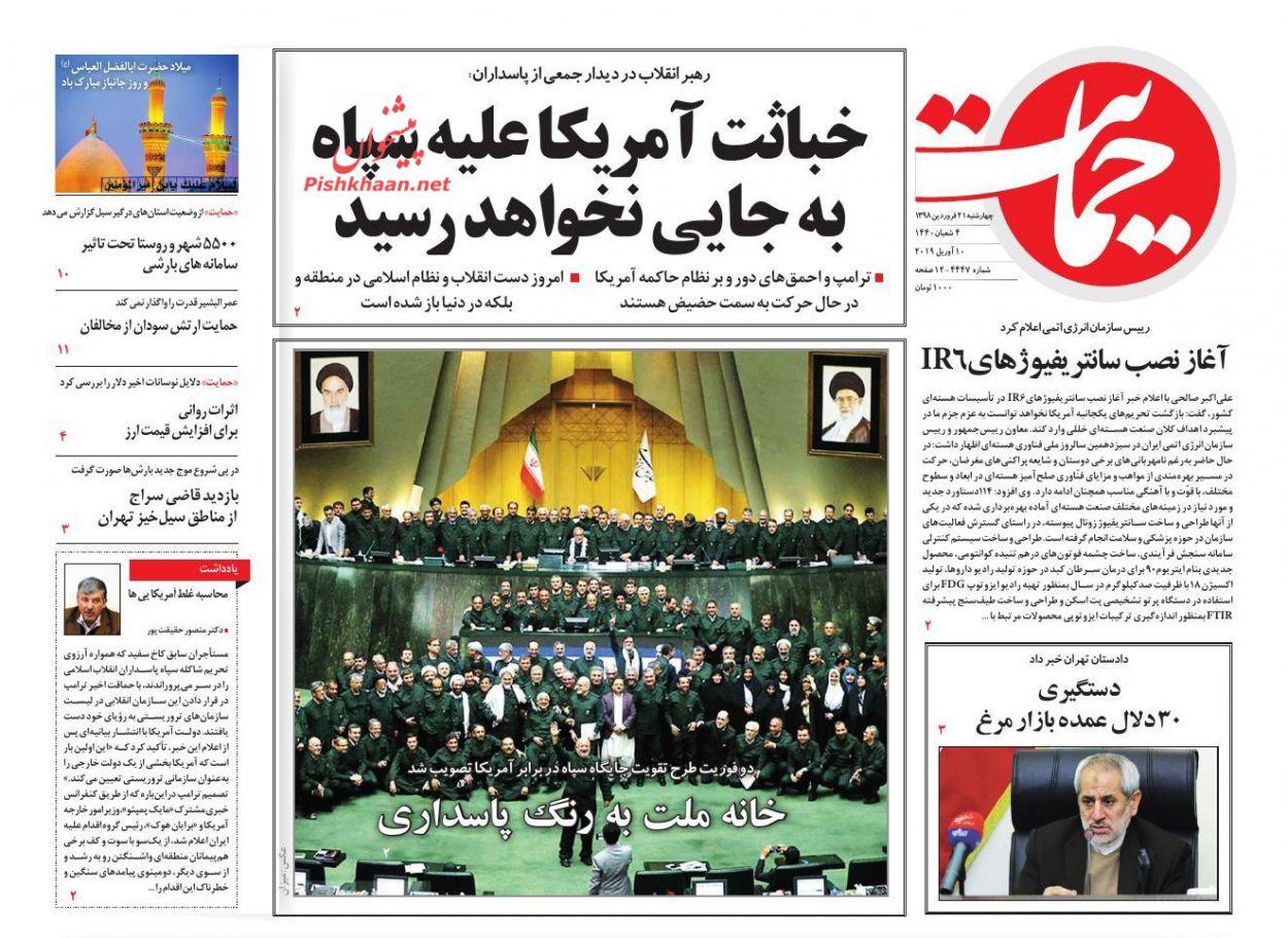عناوین اخبار روزنامه حمایت در روز چهارشنبه ۲۱ فروردین :