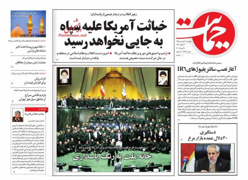 عناوین اخبار روزنامه حمایت در روز چهارشنبه ۲۱ فروردين :