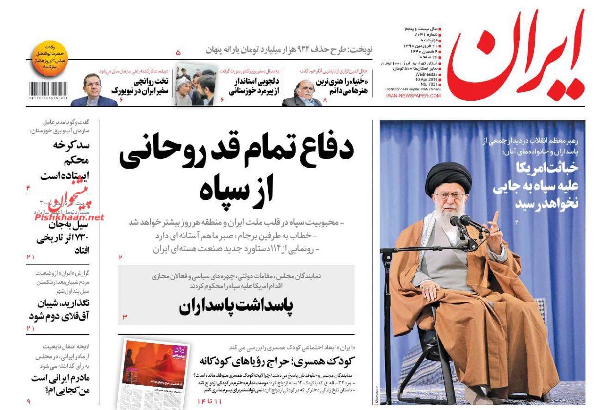 عناوین اخبار روزنامه ایران در روز چهارشنبه ۲۱ فروردين :