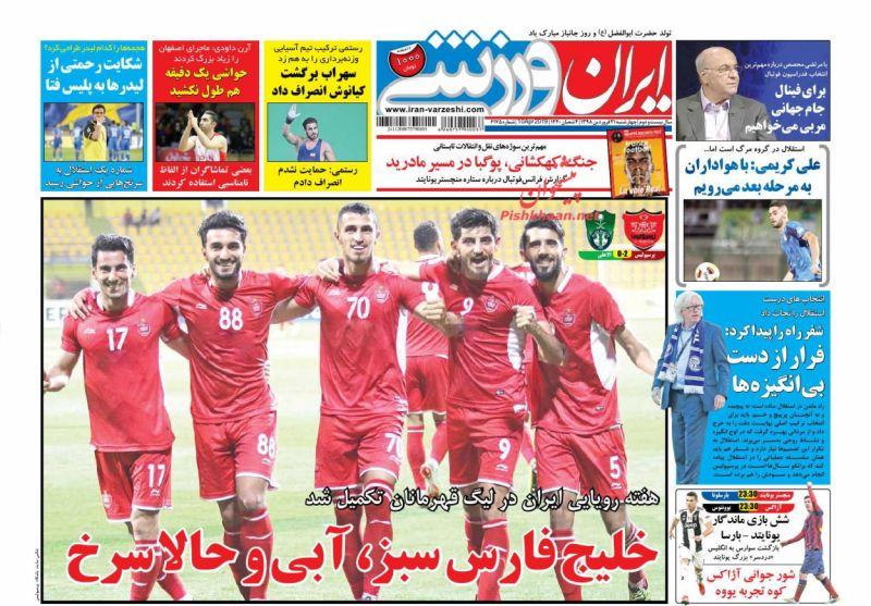 عناوین اخبار روزنامه ایران ورزشی در روز چهارشنبه ۲۱ فروردين