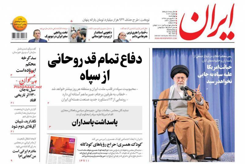عناوین اخبار روزنامه ایران در روز چهارشنبه ۲۱ فروردين