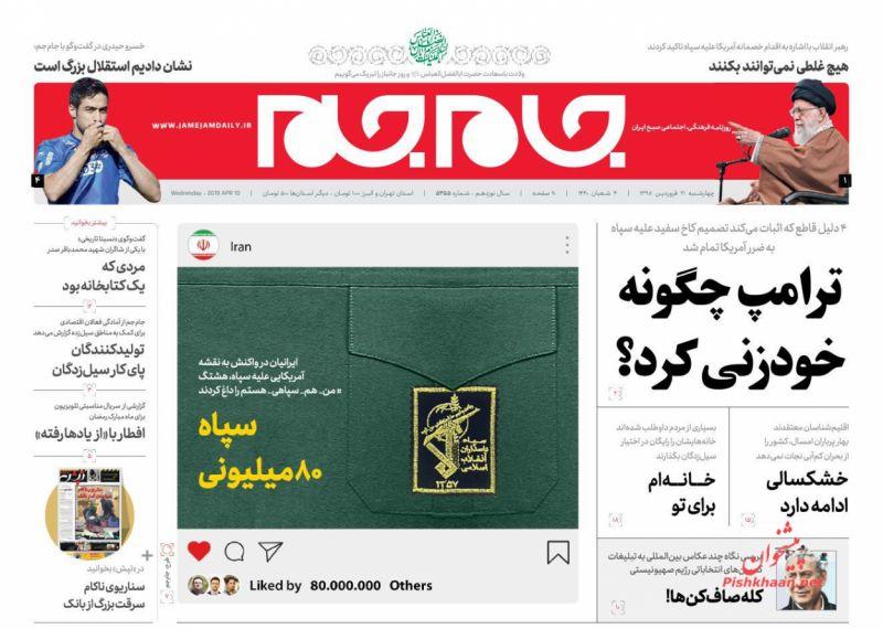عناوین اخبار روزنامه جام جم در روز چهارشنبه ۲۱ فروردين :