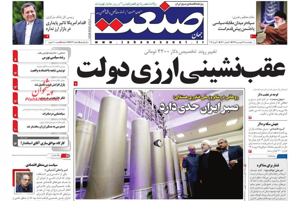 عناوین اخبار روزنامه جهان صنعت در روز چهارشنبه ۲۱ فروردين :