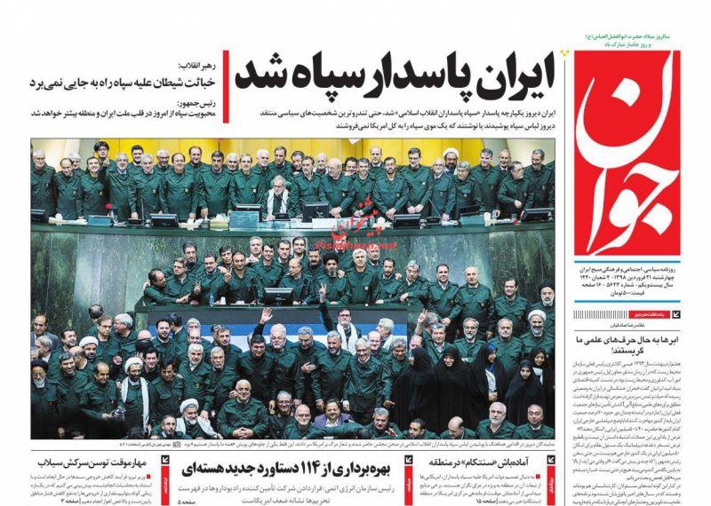 عناوین اخبار روزنامه جوان در روز چهارشنبه ۲۱ فروردين