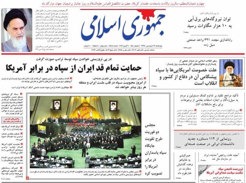 عناوین اخبار روزنامه جمهوری اسلامی در روز چهارشنبه ۲۱ فروردين :