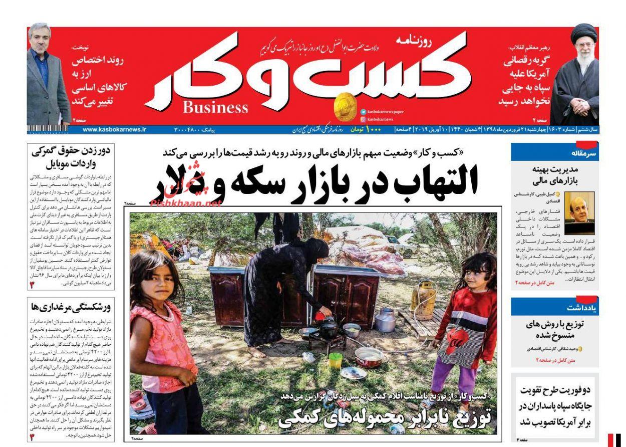 عناوین اخبار روزنامه کسب و کار در روز چهارشنبه ۲۱ فروردین :