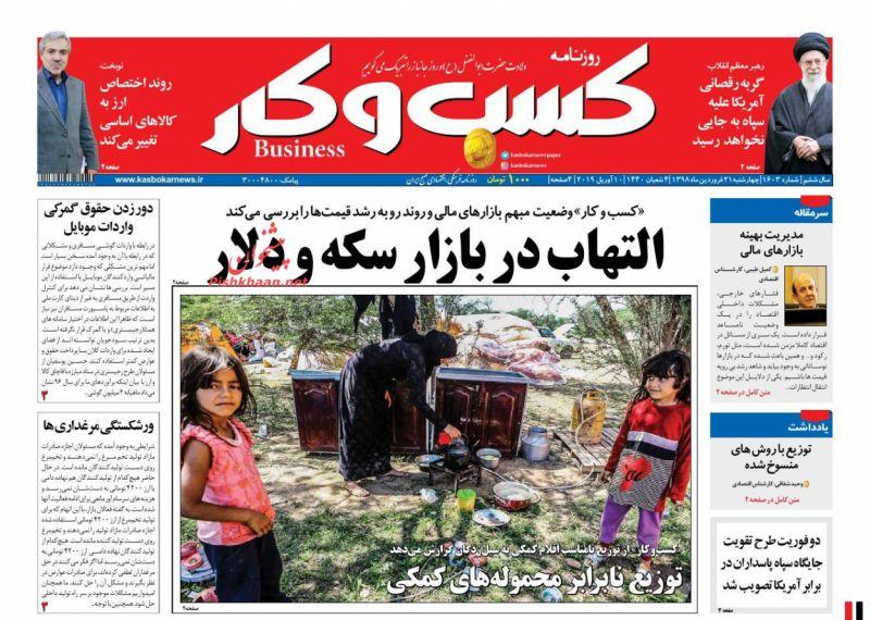 عناوین اخبار روزنامه كسب و كار در روز چهارشنبه ۲۱ فروردين :