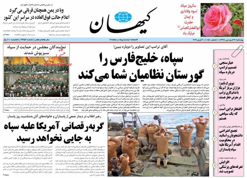 عناوین اخبار روزنامه کيهان در روز چهارشنبه ۲۱ فروردين