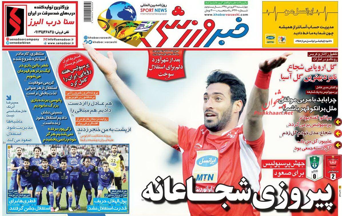 عناوین اخبار روزنامه خبر ورزشی در روز چهارشنبه ۲۱ فروردين :