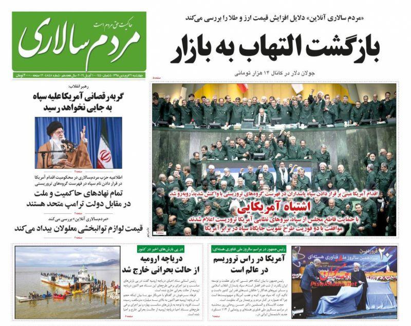 عناوین اخبار روزنامه مردم سالاری در روز چهارشنبه ۲۱ فروردين :
