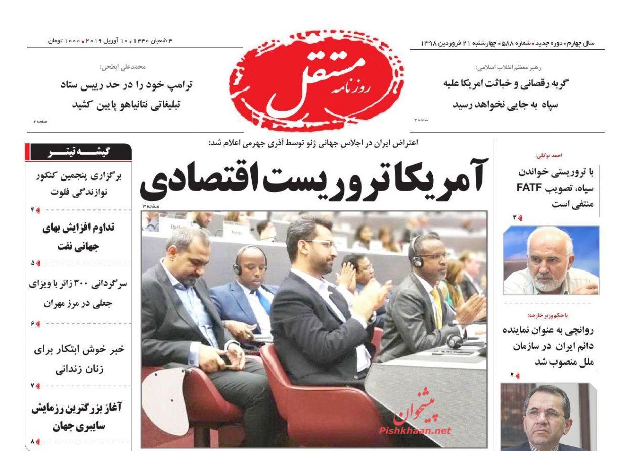 عناوین اخبار روزنامه مستقل در روز چهارشنبه ۲۱ فروردین :