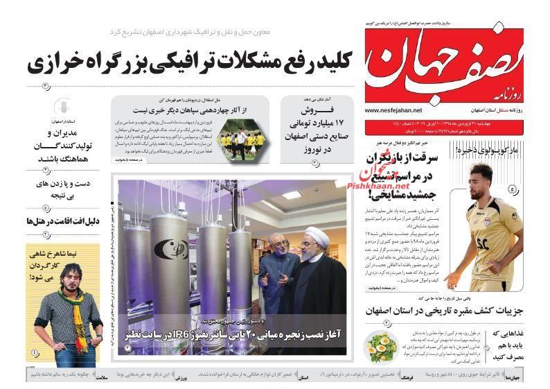 عناوین اخبار روزنامه نصف جهان در روز چهارشنبه ۲۱ فروردین :