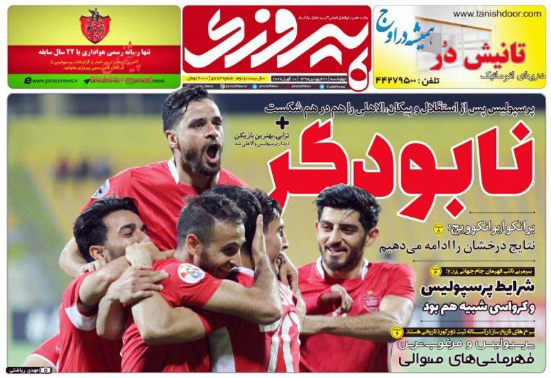 عناوین اخبار روزنامه پیروزی در روز چهارشنبه ۲۱ فروردين :