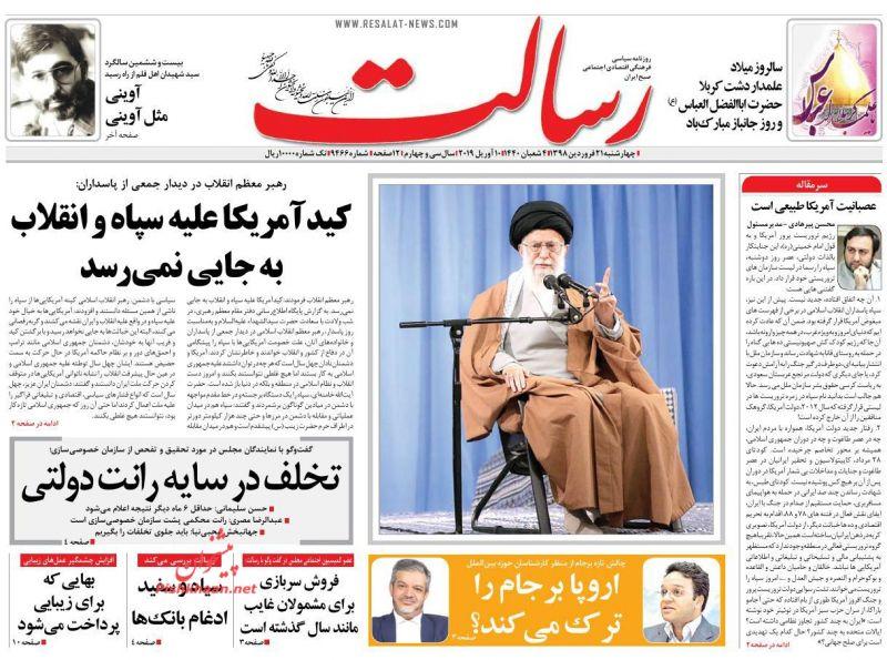 عناوین اخبار روزنامه رسالت در روز چهارشنبه ۲۱ فروردين :