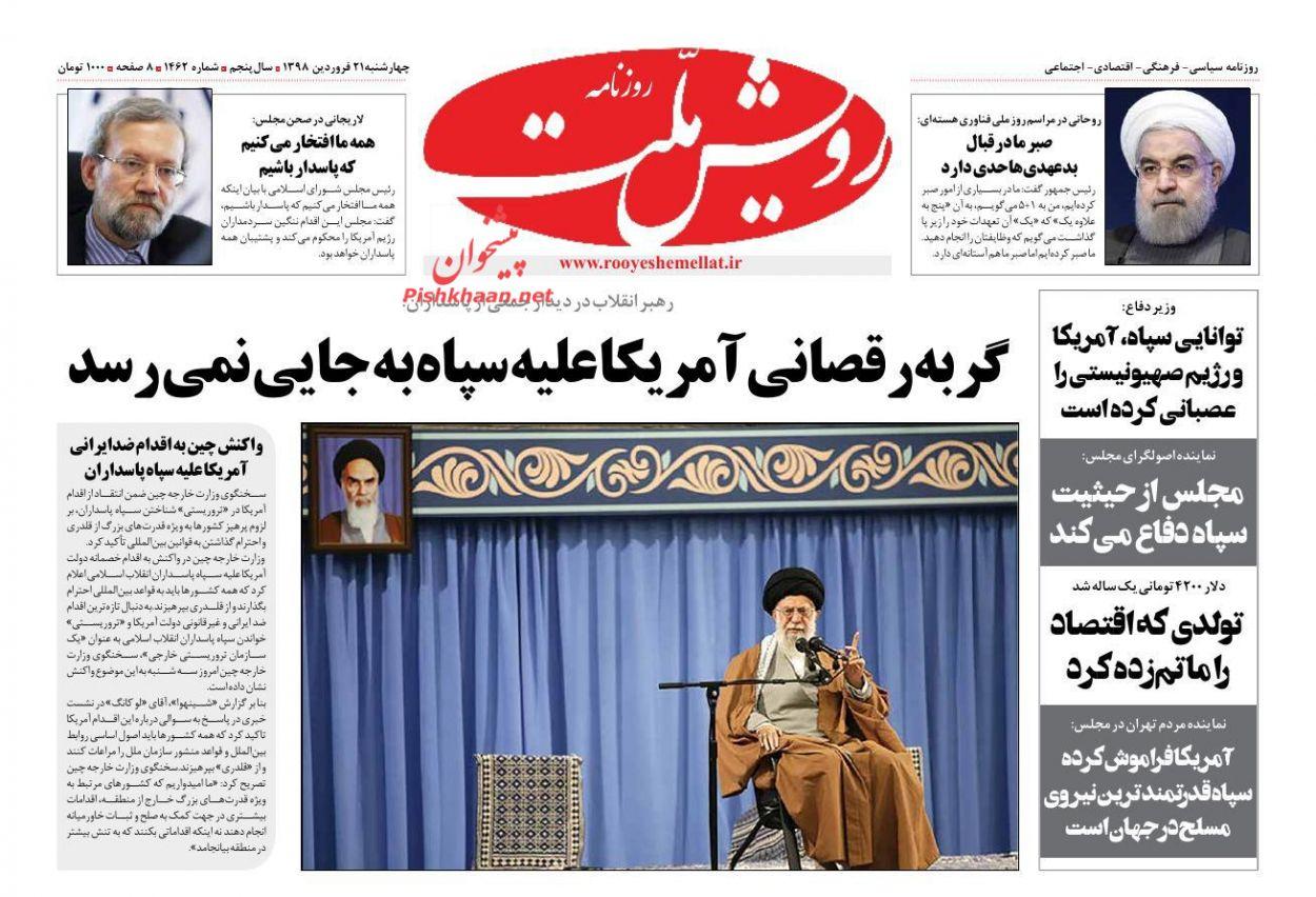 عناوین اخبار روزنامه رویش ملت در روز چهارشنبه ۲۱ فروردین :