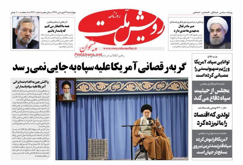 عناوین اخبار روزنامه رویش ملت در روز چهارشنبه ۲۱ فروردين :