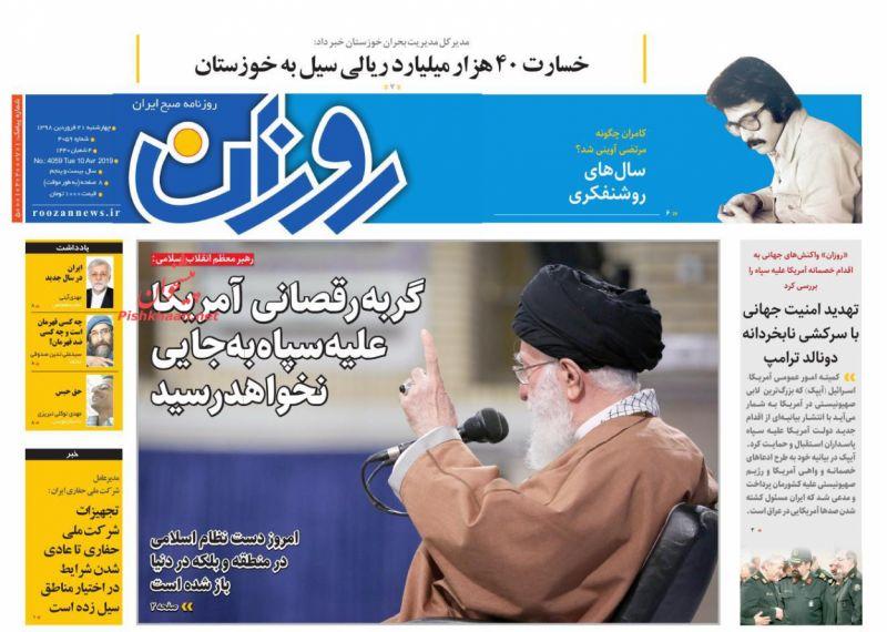 عناوین اخبار روزنامه روزان در روز چهارشنبه ۲۱ فروردين :