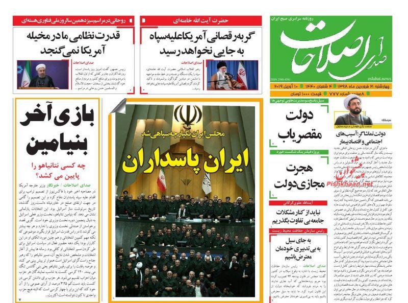 عناوین اخبار روزنامه صدای اصلاحات در روز چهارشنبه ۲۱ فروردين :