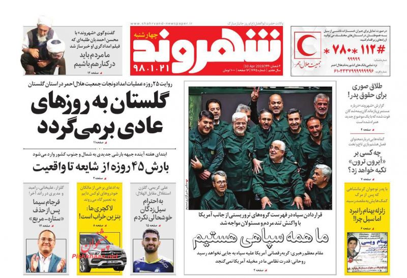 عناوین اخبار روزنامه شهروند در روز چهارشنبه ۲۱ فروردين