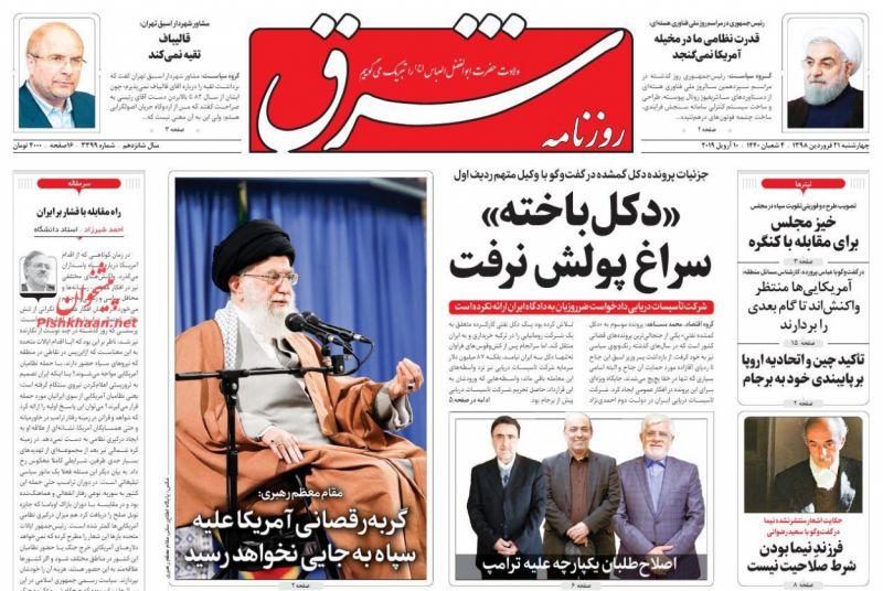 عناوین اخبار روزنامه شرق در روز چهارشنبه ۲۱ فروردين
