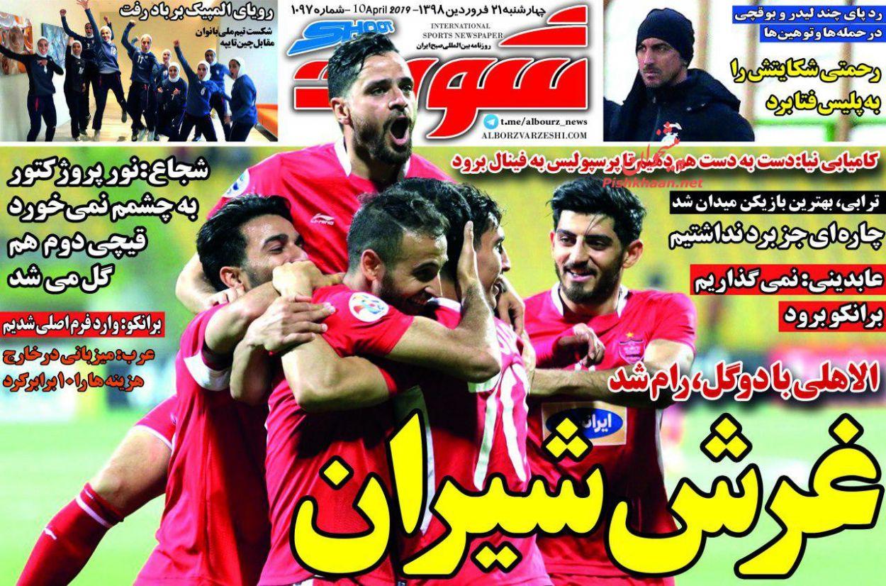 عناوین اخبار روزنامه شوت در روز چهارشنبه ۲۱ فروردين :