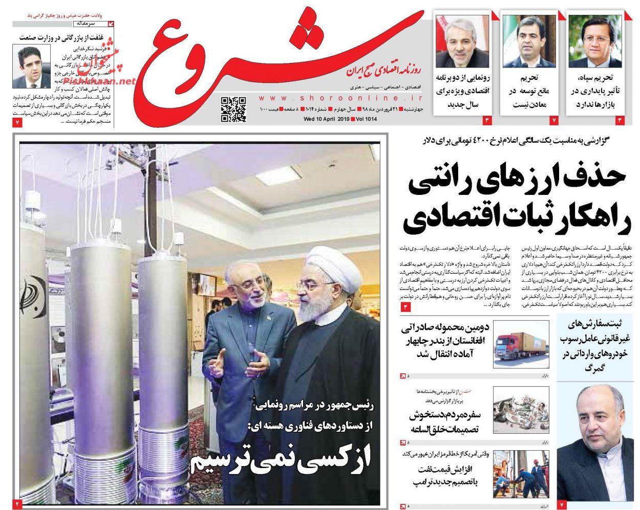 عناوین اخبار روزنامه شروع در روز چهارشنبه ۲۱ فروردین :