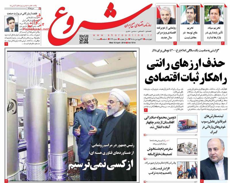 عناوین اخبار روزنامه شروع در روز چهارشنبه ۲۱ فروردين :