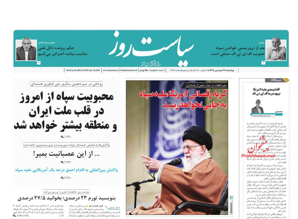 عناوین اخبار روزنامه سیاست روز در روز چهارشنبه ۲۱ فروردین :