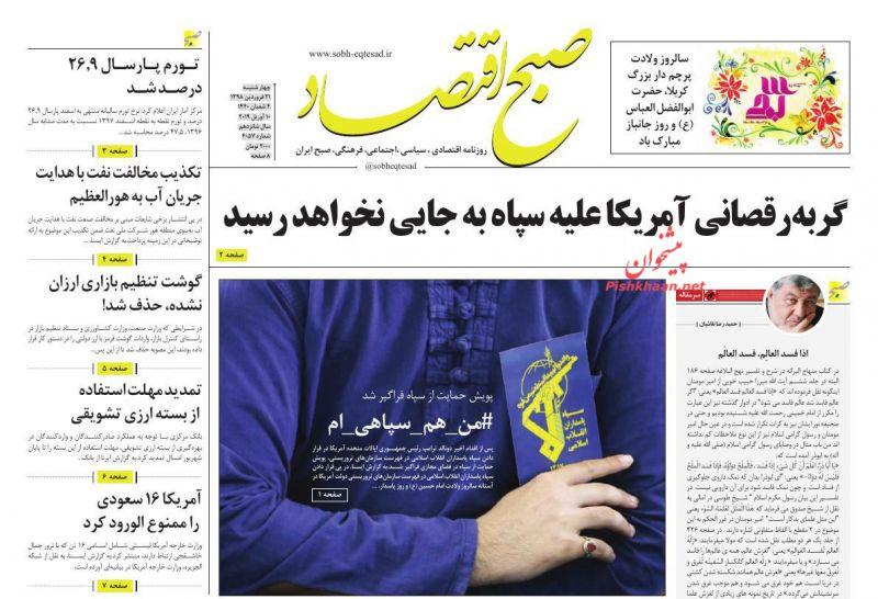 عناوین اخبار روزنامه صبح اقتصاد در روز چهارشنبه ۲۱ فروردين :