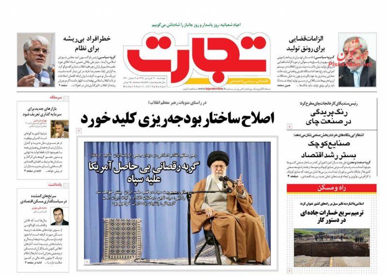 عناوین اخبار روزنامه تجارت در روز چهارشنبه ۲۱ فروردين :