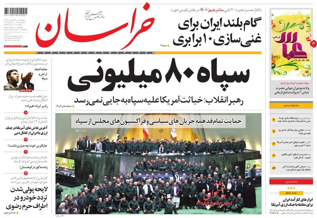 عناوین اخبار روزنامه خراسان در روز چهارشنبه ۲۱ فروردین :