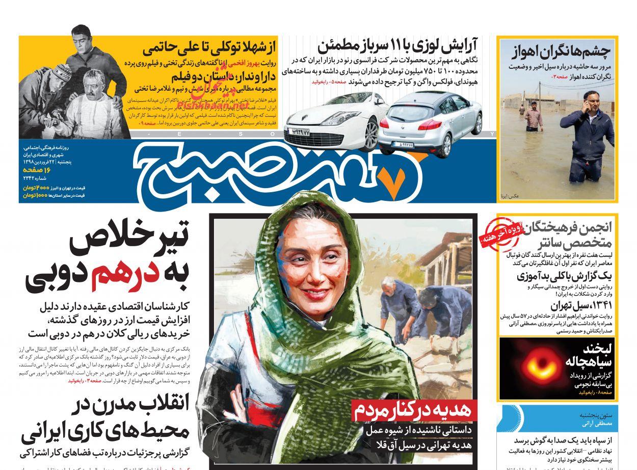 عناوین اخبار روزنامه هفت صبح در روز پنجشنبه ۲۲ فروردین :