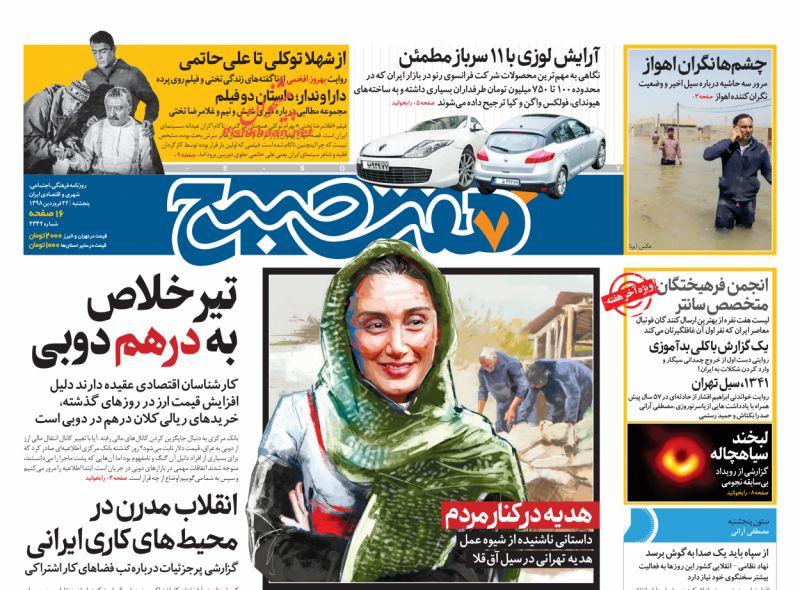 عناوین اخبار روزنامه هفت صبح در روز پنجشنبه ۲۲ فروردين :