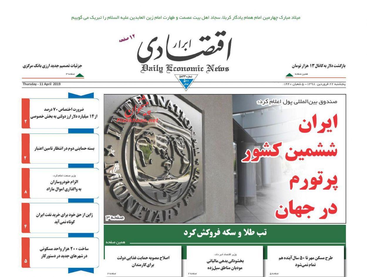 عناوین اخبار روزنامه ابرار اقتصادی در روز پنجشنبه ۲۲ فروردین :