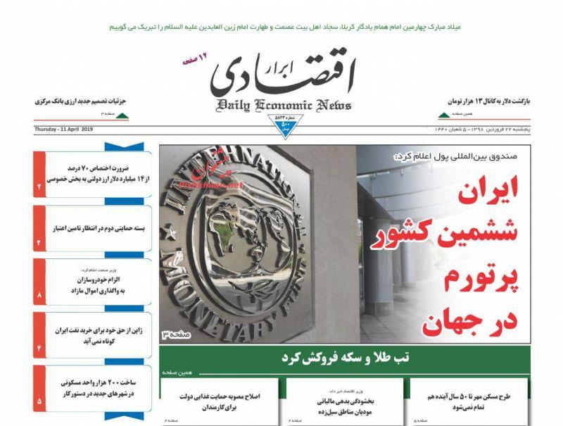 عناوین اخبار روزنامه ابرار اقتصادی در روز پنجشنبه ۲۲ فروردين :