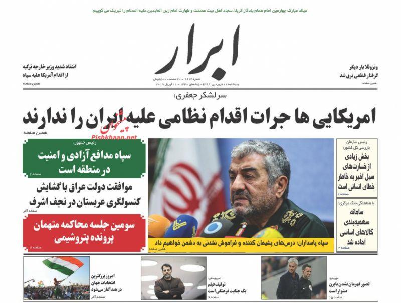 عناوین اخبار روزنامه ابرار در روز پنجشنبه ۲۲ فروردين :