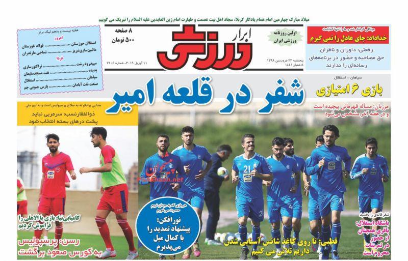 عناوین اخبار روزنامه ابرار ورزشى در روز پنجشنبه ۲۲ فروردين