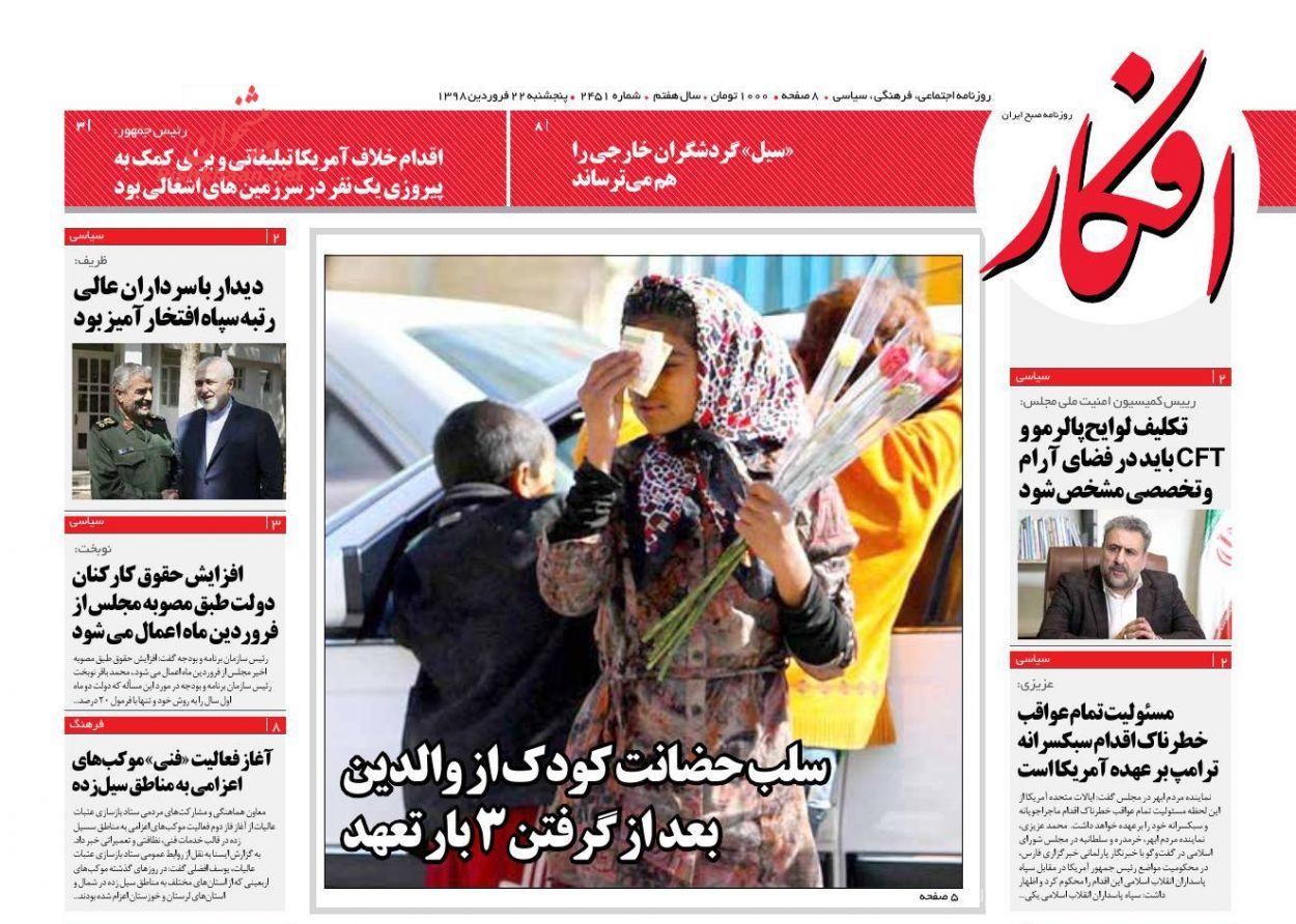 عناوین اخبار روزنامه افکار در روز پنجشنبه ۲۲ فروردین :