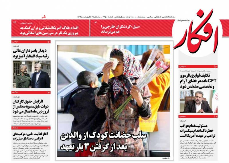 عناوین اخبار روزنامه افکار در روز پنجشنبه ۲۲ فروردين :