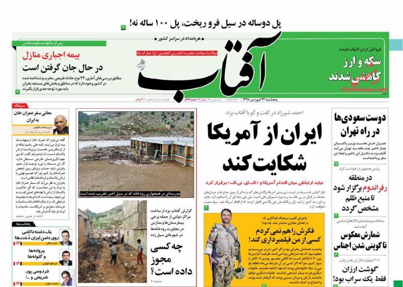 عناوین اخبار روزنامه آفتاب یزد در روز پنجشنبه ۲۲ فروردين :