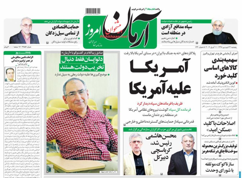 عناوین اخبار روزنامه آرمان امروز در روز پنجشنبه ۲۲ فروردين