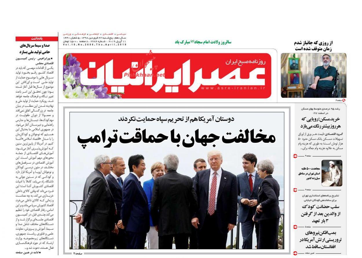 عناوین اخبار روزنامه عصر ایرانیان در روز پنجشنبه ۲۲ فروردین :