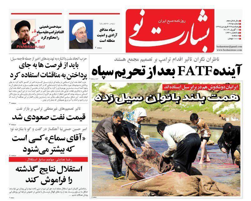 عناوین اخبار روزنامه بشارت نو در روز پنجشنبه ۲۲ فروردین :