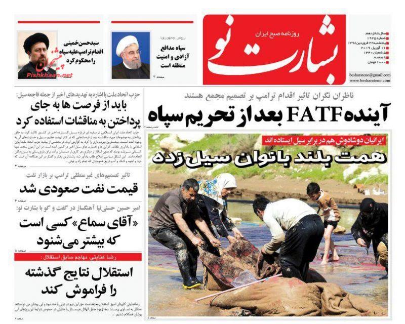 عناوین اخبار روزنامه بشارت نو در روز پنجشنبه ۲۲ فروردين :